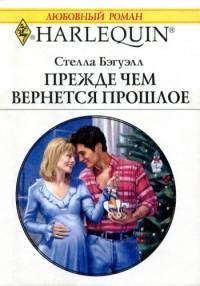 Короткие любовные романы читать о брошенных беременных 2