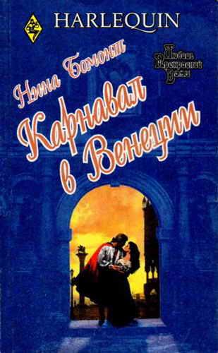 Ка�навал в Вене�ии Бомон� Нина �ка�а�� книг� бе�пла�но