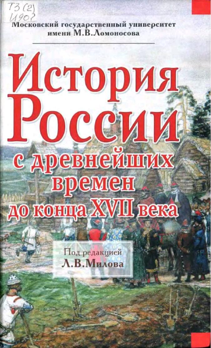Скачать книгу про историю россии