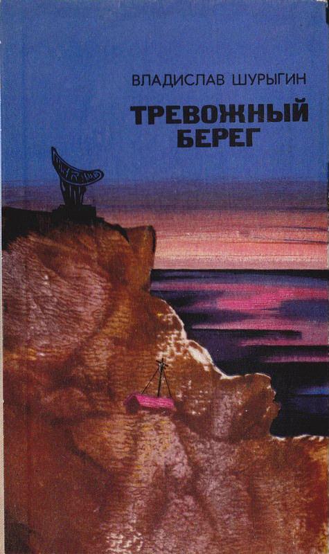Шурыгин владислав все книги скачать