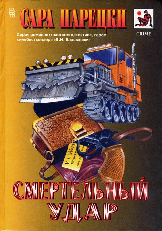 Сергей гайдуков все книги скачать бесплатно