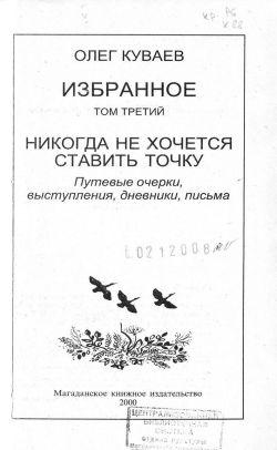Книга вторая попытка сергеев читать онлайн