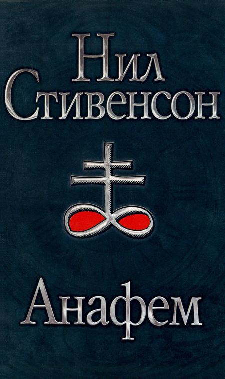 Книга анахрон 2 скачать