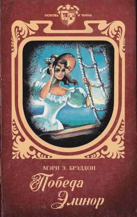 мэри элизабет брэддон книги скачать бесплатно