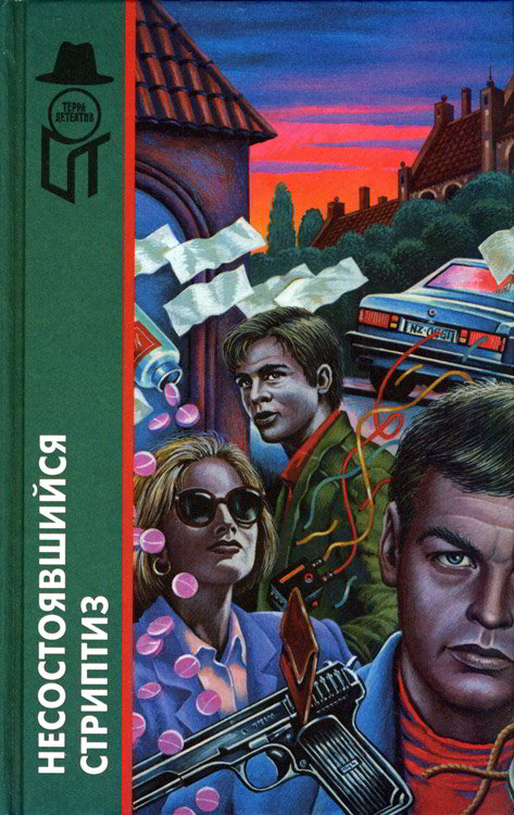 Скачать книгу крутой детектив