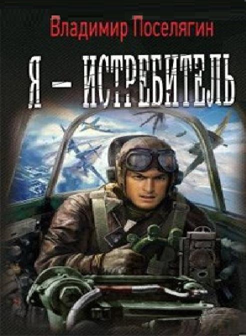 Книга вовченко танкисты читать
