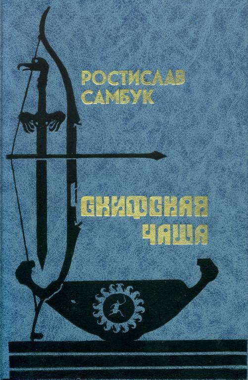 Скачать бесплатно книги украинских писателей