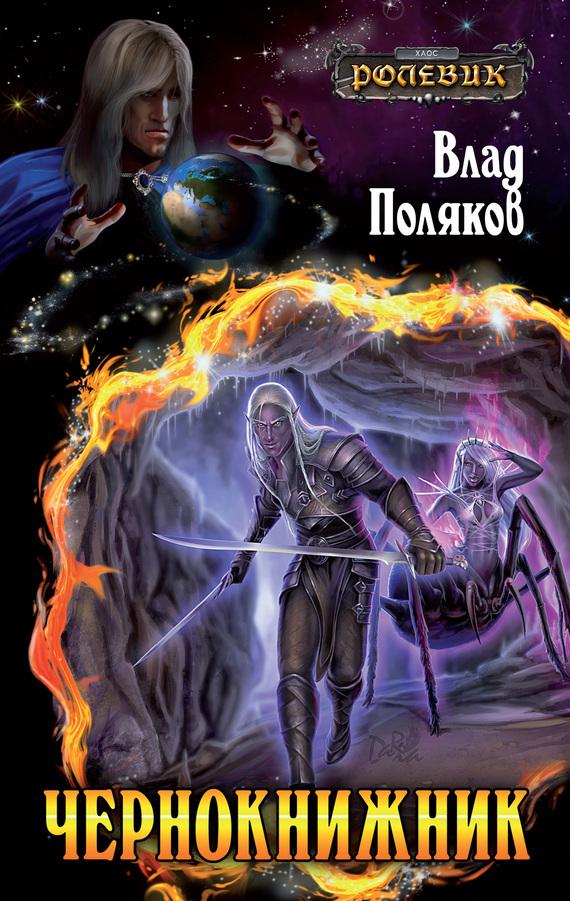 Ковальчук игорь все книги скачать бесплатно