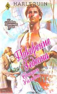 Любовные романы – скачать в fb2, epub, txt, pdf или читать