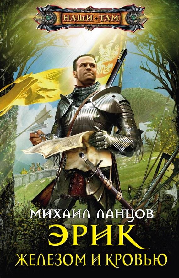 Михаил ланцов книги