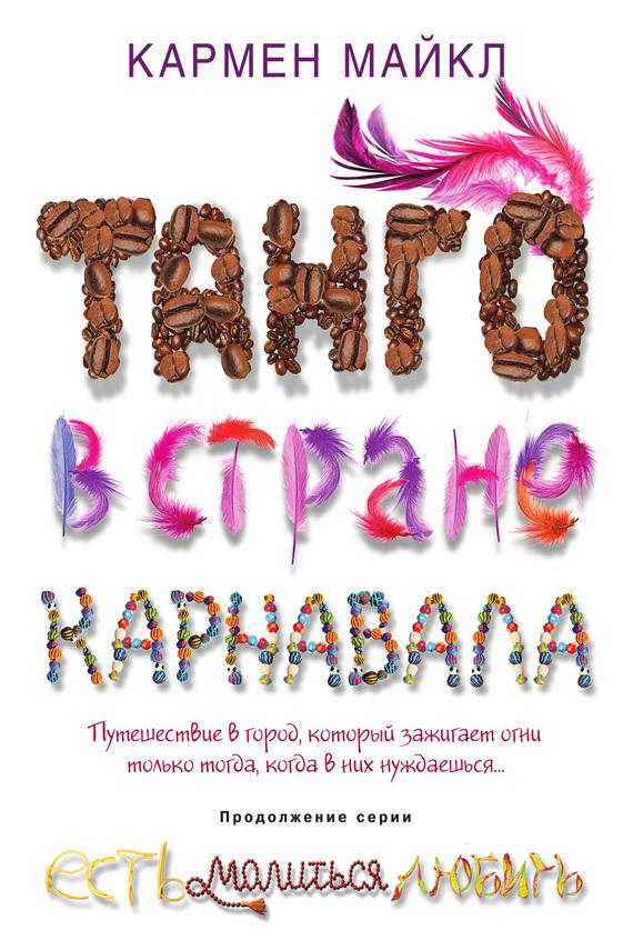 Марина ахмедова уроки украинского читать