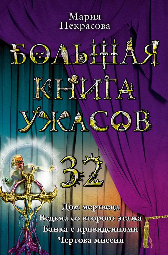 Эдуард веркин большая книга ужасов скачать бесплатно