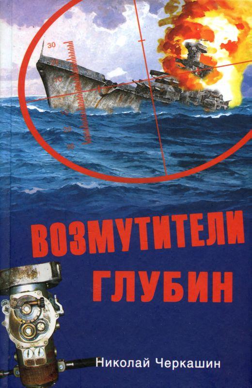 Скачать морские книги для моряков