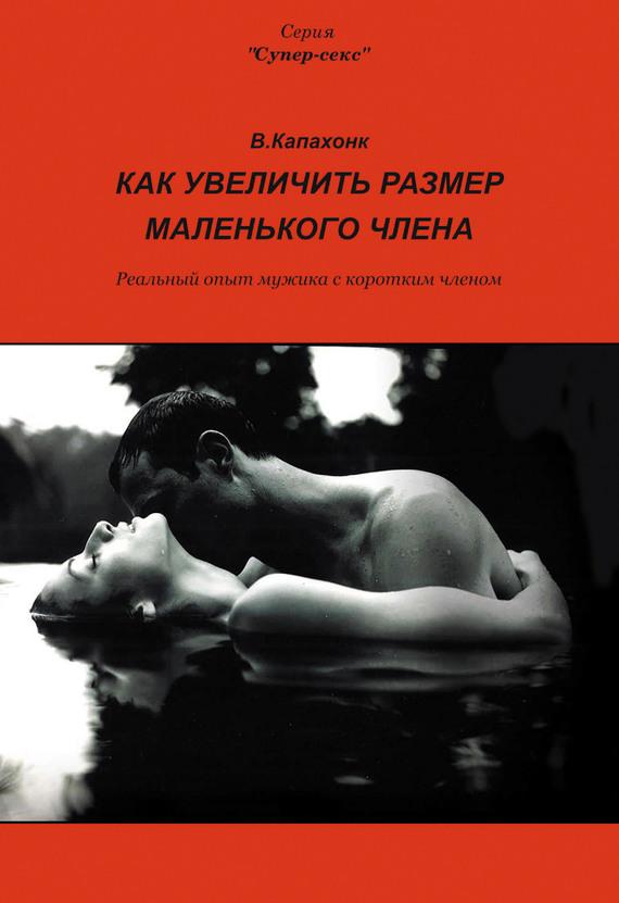 ВОПРОСЫ ПО ПОВОДУ РАЗМЕРА И ФОРМЫ ЧЛЕНА Архив форума о сексе Страница 9