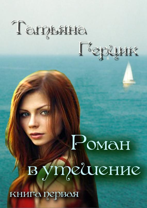 Русский роман скачать книги бесплатно