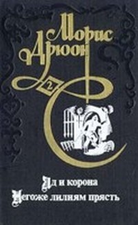 Книга морис дрюон проклятые короли fb2