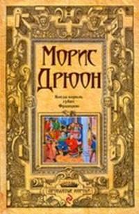 Обложка книги морис дрюон проклятые короли fb2