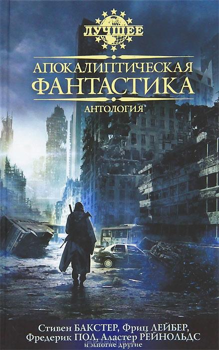 Лучшие книги фантастика зарубежная