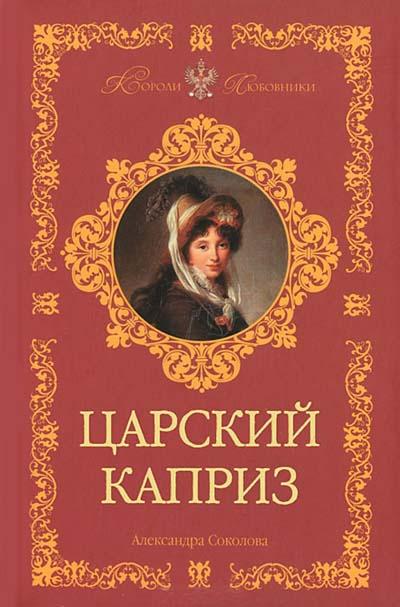 Читать онлайн короткий любовный роман каприз судьбы