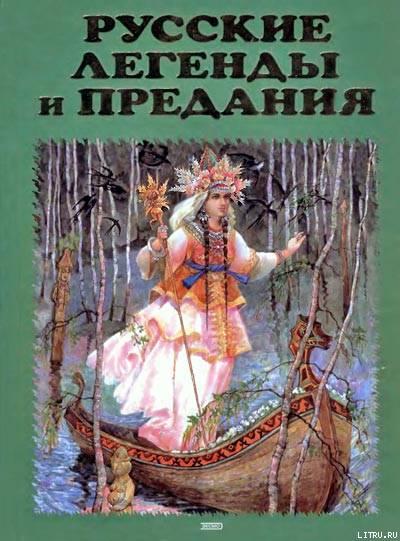 Читать Книгу Сказания О Кише