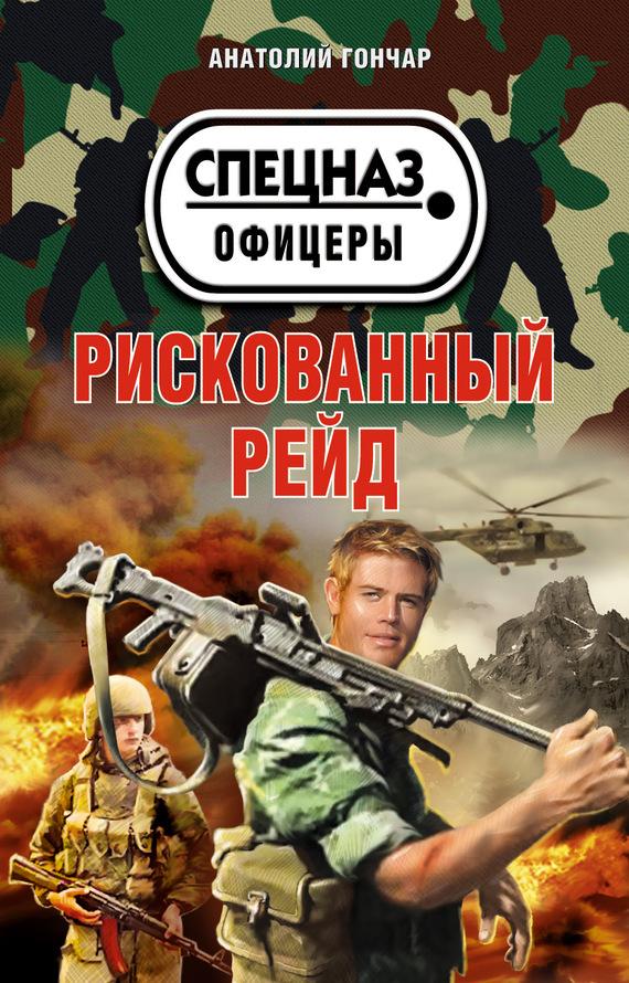 Книги про войну в чечне скачать бесплатно