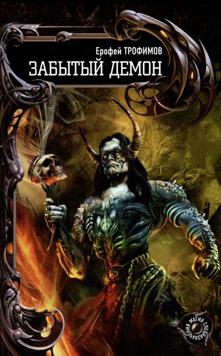 Книга Демон Жалын