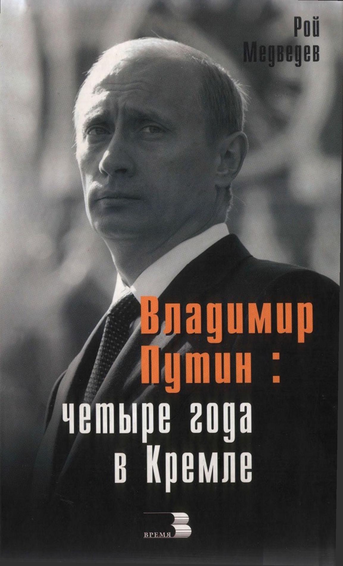 Рой медведев книги о путине скачать
