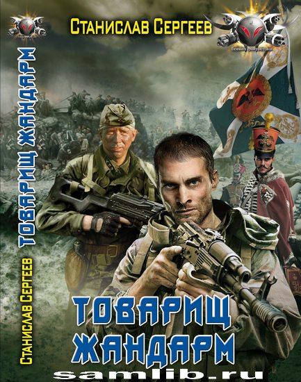 Самиздат Сергеев Станислав Меч Дедов 2 Читать