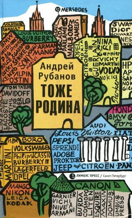 Андрей рубанов скачать все книги бесплатно