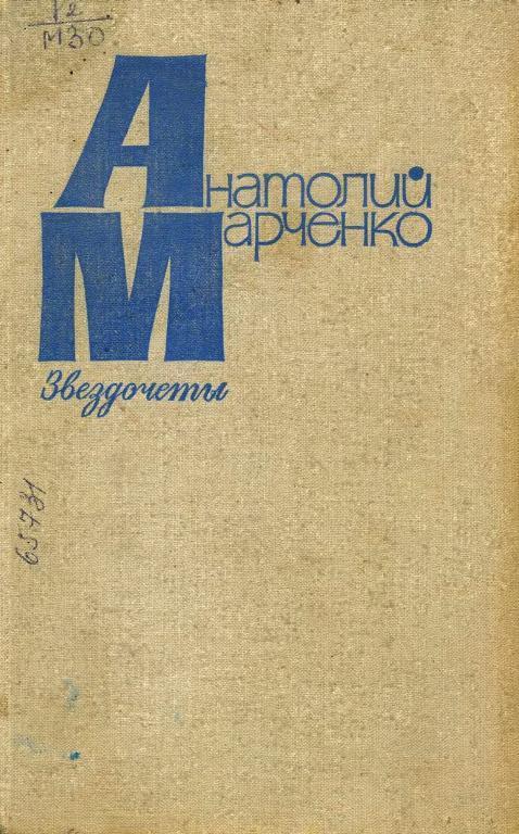Анатолий марченко книги скачать бесплатно