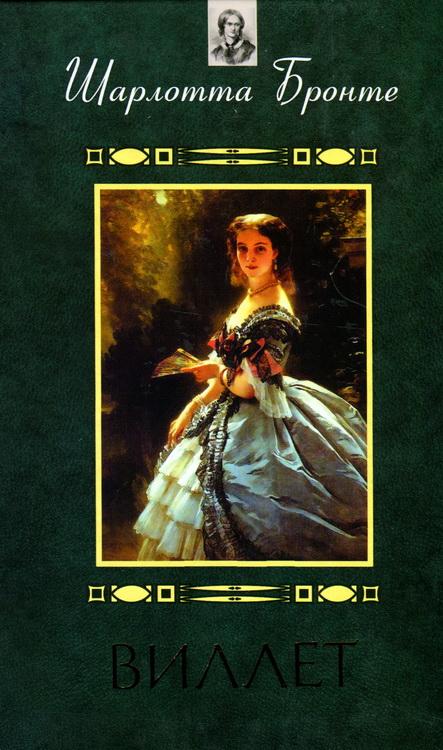 Энн бронте книги скачать бесплатно