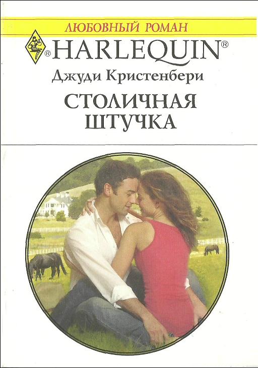 Скачать бесплатно книгу галины гордиенко нечаянный поцелуй
