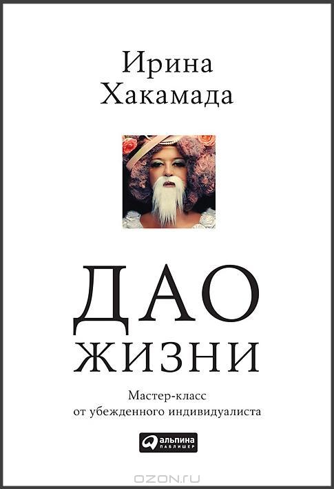 хакамада ирина книги скачать бесплатно