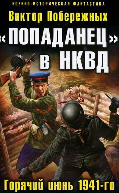 Читать альтернативная история 1941 год