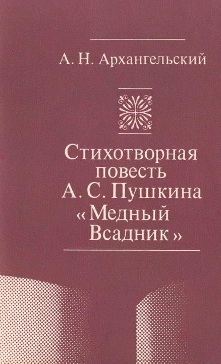 Книга Архангельское