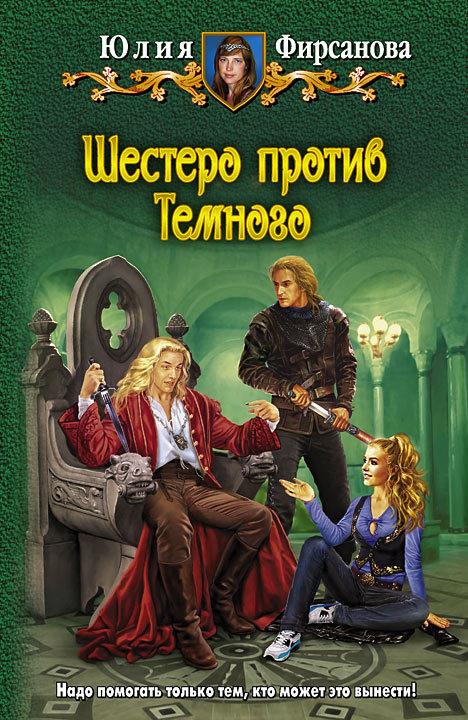 Фирсанова юлия читать книги онлайн