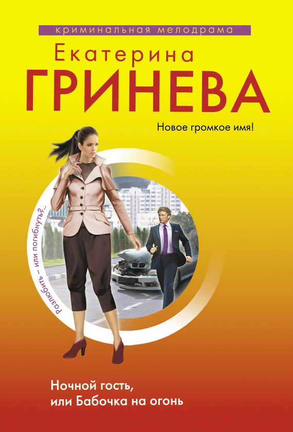 book the return of cosmopolitan capital globalization
