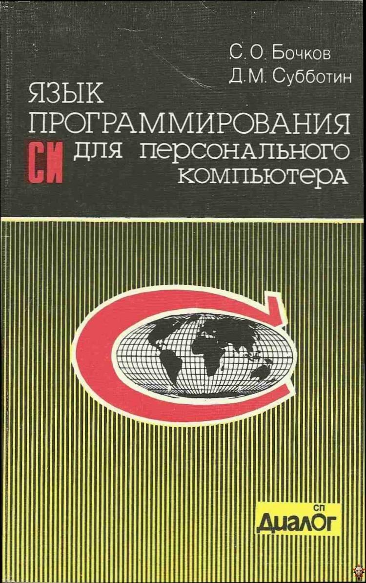 Книгу Для Начинающих Программистов