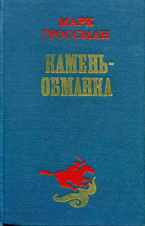 Скачать бесплатно книги советская проза