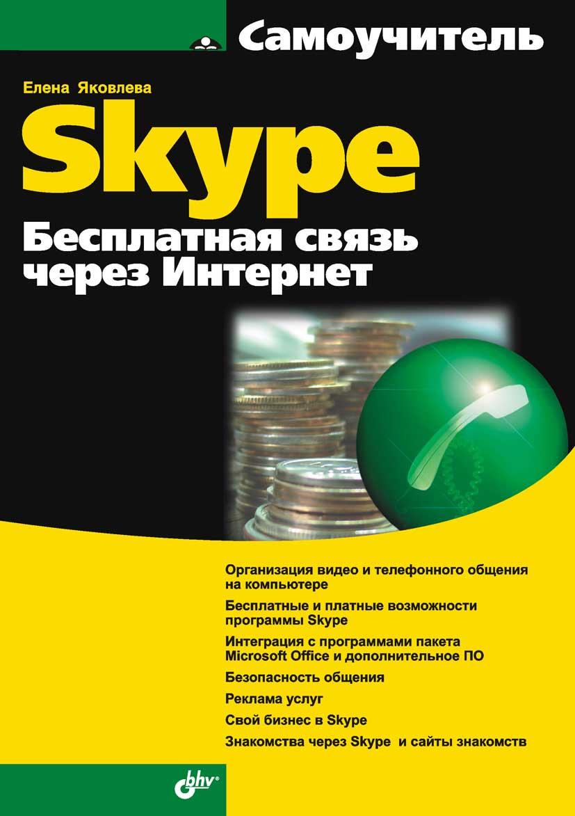 skype поиск знакомств польша