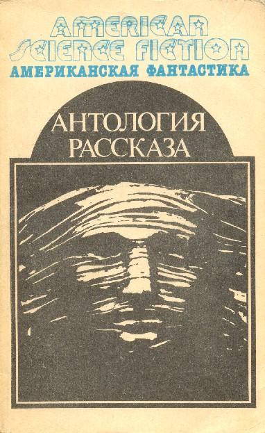 Книги и литература на тему «научная фантастика».