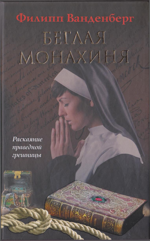 Монахиня дени дидро скачать fb2
