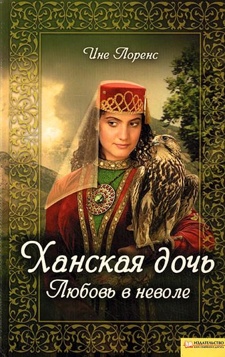 Скачать книгу дочь викария