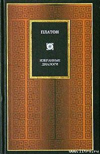 Платон скачать программу