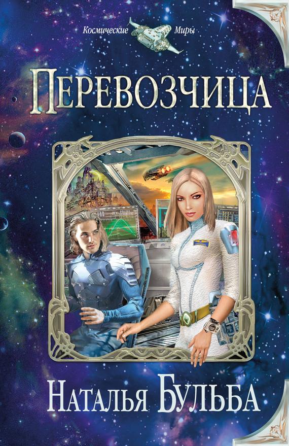 рот читать любовь в космосе книги фэнтези дикие игры похотливых