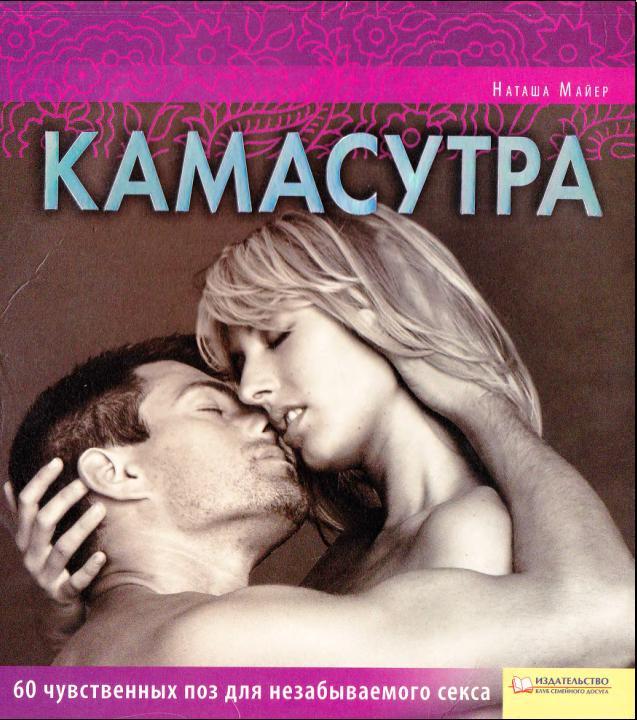 Камасутра pdf книга