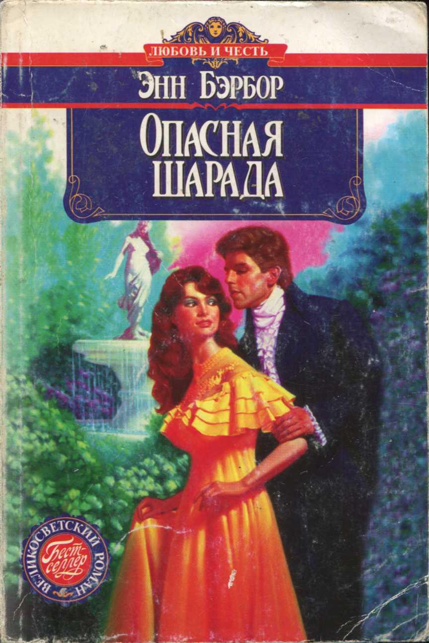 Читать книгу я принадлежу тебе