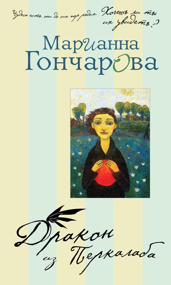 Гончарова скачать все книги бесплатно