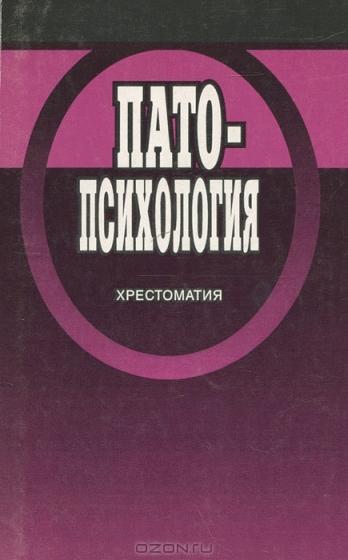 книги по психотехнике знакомств