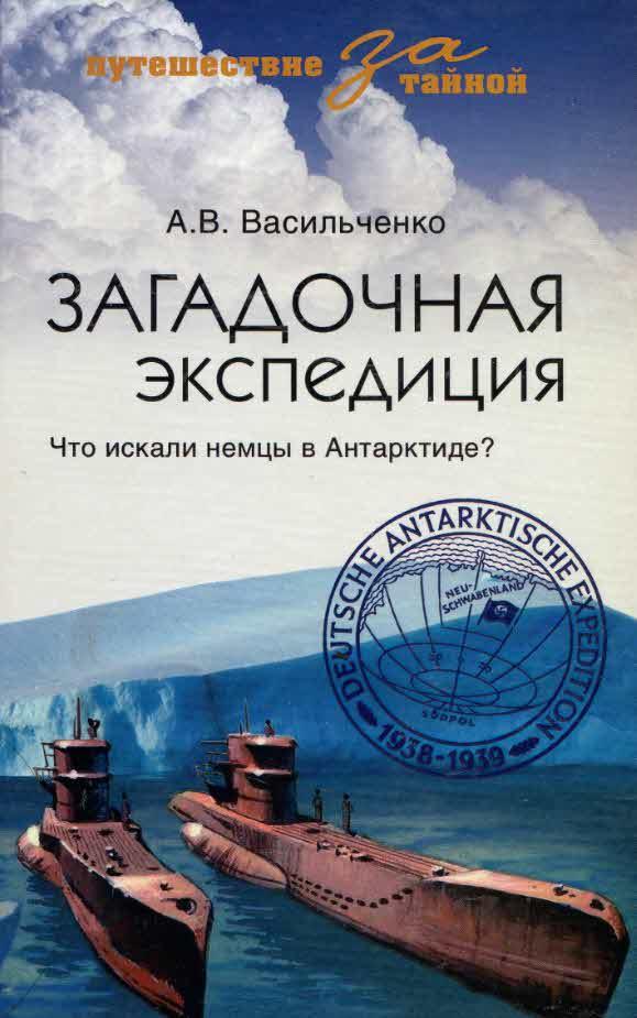 Андрей васильченко скачать все книги